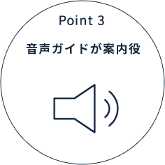 Point3 ARガイドが案内役