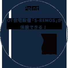 Point4 IOT在宅設備「S-REMOS」が体験できる!