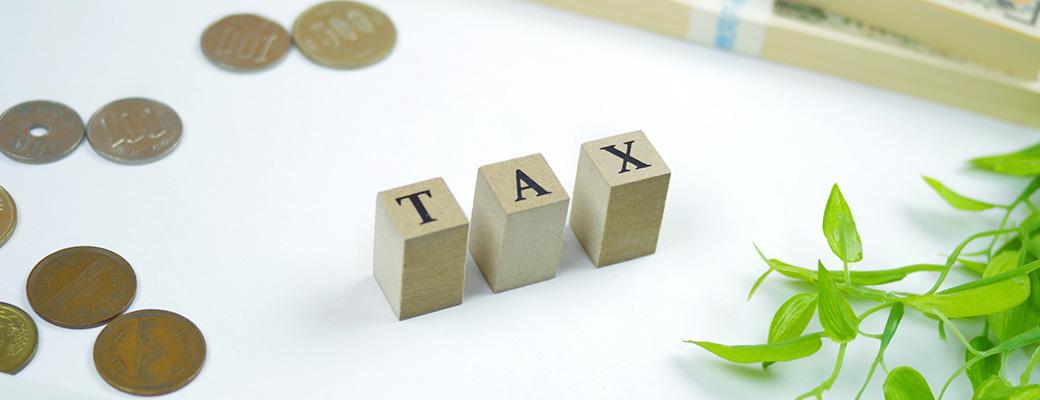 家の税金ってなに?