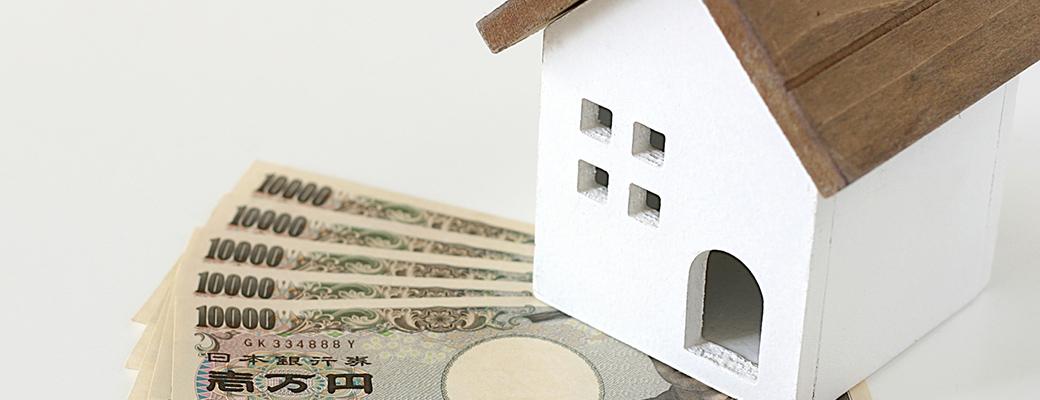 新築に住むことで補助金みたいなものはあるの?